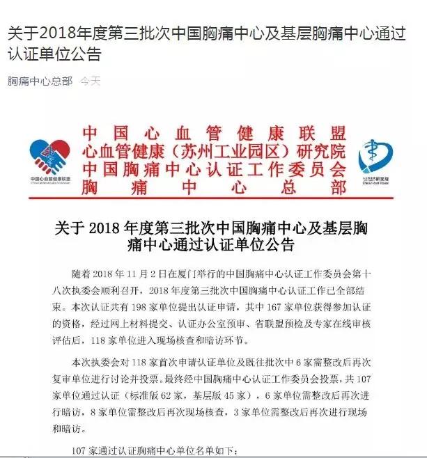 喜讯|我院胸痛中心顺利通过国家胸痛中心认证